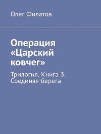 Cover Операция «Царский ковчег». Трилогия. Книга 3. Соединяя берега