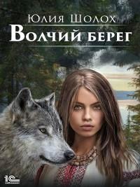 Cover Волчий берег
