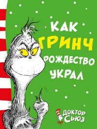 Cover Как Гринч Рождество украл