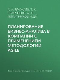 Cover Планирование бизнес-анализа в компании с применением методологии Agile