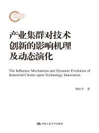Cover 产业集群对技术创新的影响机理及动态演化