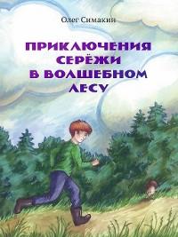 Cover Приключения Сережи вволшебномлесу