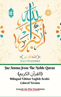 Cover Juz Amma from The Noble Quran (القرآن الكريم) Bilingual Edition English Arabic Colored Version
