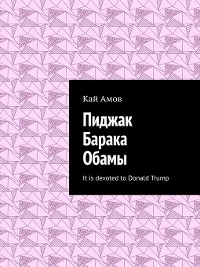 Cover Пиджак Барака Обамы. It is devoted to Donald Trump