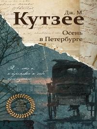 Cover Осень в Петербурге