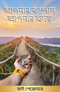 Cover Your Heart is your purpose: Language Bengali