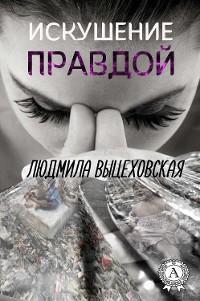 Cover Искушение правдой
