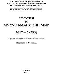 Cover Россия и мусульманский мир № 5 / 2017