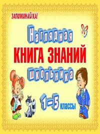 Cover Наглядная книга знаний школьника