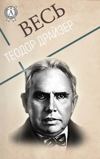Cover Весь Теодор Драйзер