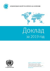 Cover Report of the International Narcotics Control Board for 2019 (Russian language)
