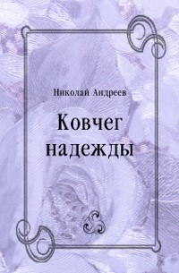 Cover Kovcheg nadezhdy (in Russian Language)