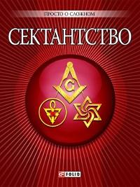 Cover Сектантство
