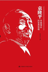 Cover Yuan Longping