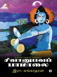 Cover சிவானுபவப் பாமாலை (Sivanubhava Paamalai)