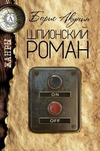 Cover Шпионский роман