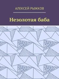 Cover Незолотаябаба
