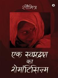 Cover Ek Swapnadrashta ka Romanticism
