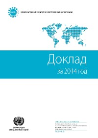 Cover Report of the International Narcotics Control Board for 2014 (Russian language)