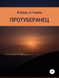 Cover Протуберанец