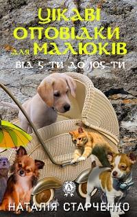 Cover Цікаві оповідки для малюків від 5-ти до 105-ти