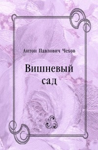 Cover Vishnevyj sad (in Russian Language)