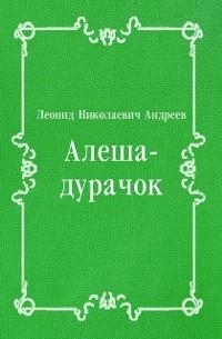 Cover Alesha-durachok (in Russian Language)