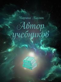 Cover Автор учебников. Цикл «Автор учебников»