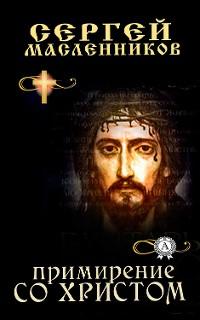 Cover Примирение со Христом