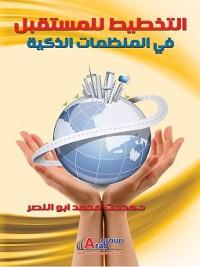 Cover التخطيط للمستقبل فى المنظمات الذكية