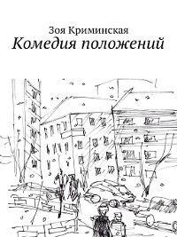 Cover Комедия положений