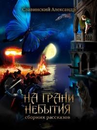 Cover Награни небытия. Сборник рассказов