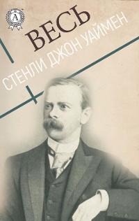 Cover Весь Стенли Джон Уаймен