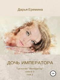 Cover Дочь императора. Том 2
