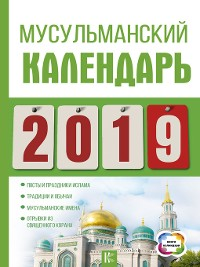Cover Мусульманский календарь на 2019 год