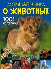 Cover Большая книга о животных. 1001 фотография