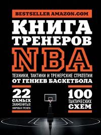 Cover Книга тренеров NBA. Техники, тактики и тренерские стратегии от гениев баскетбола