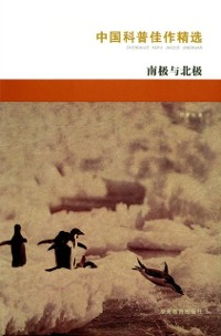 Cover Selected Excellent China Science Literature WorksA* the South and the North Pole