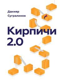 Cover Кирпичи 2.0