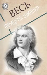 Cover Весь Фридрих Шиллер