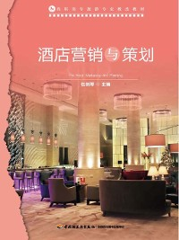 Cover 高职高专旅游专业教改教材(Tourism Program Textbook of Higher Vocational and Professional College After Educational Reform)