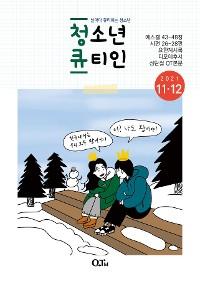 Cover Teens QTIN November-December 2021 (Korean Edition)