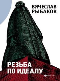 Cover Резьба по идеалу (сборник)