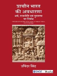 Cover Pracheen Bharat ki Avdharna