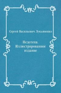 Cover Nedotepa. Illyustrirovannoe izdanie (in Russian Language)