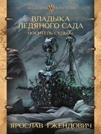 Cover Владыка Ледяного сада. Носитель судьбы