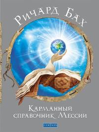 Cover Карманный справочник Мессии