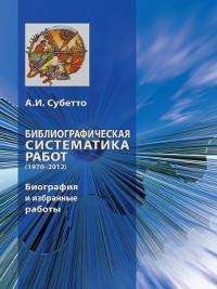 Cover Библиографическая систематика работ (1970–2012). Биография и избранные работы