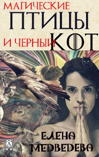 Cover Магические птицы и чёрный кот