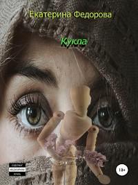 Cover Кукла